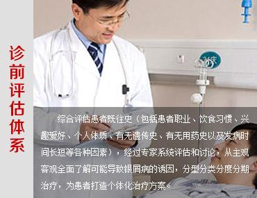 诊前评估体系
