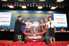 BTV:201418新利规范诊疗及健康教育高峰论坛在京顺利召开